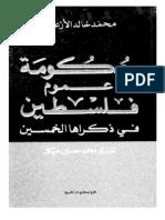 حكومة عموم فلسطين في ذكراها الخمسين محمد خالد الأزعر