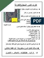 70 File 3789