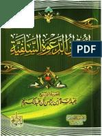 Ushuulud Da'Watus Salafiiyah