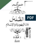 القدس بين اليهودية والإسلام محمد عمارة