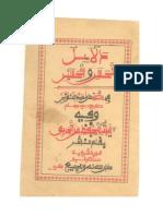 Dala'Ilu Hassan Wal Hussain