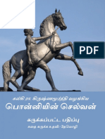 Ponniyin Selvan Abridged Version