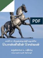 Ponniyin Selvan Abridged Version