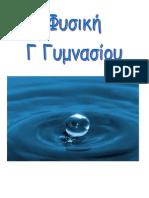 Physic c Quest