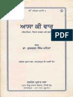 Asa Ki Vaar - Vyakhya, Vichar Darshan Atey Kala - Dr. Gurcharan Singh Mehta