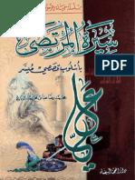 Sirat Mortaza