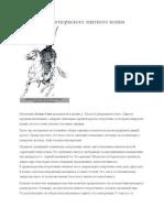 Доспех древнетюркского знатного воина.pdf