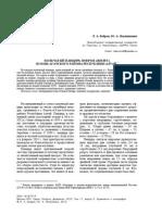 КОЛЬЧАТЫЙ ПАНЦИРЬ ПОКРОЯ «ЖИЛЕТ».pdf