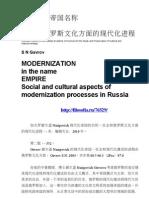 Gavrov Sergey 加夫罗谢尔盖Nazipovich现代化帝国的名称。社会和俄罗斯文化方面的现代化进程。- 米:编辑天台