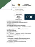 lege n218 din 24.10.2008 rus