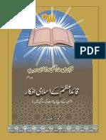 Quaid e Azam Kay Islami Afkar
