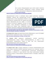 Новости UNESCO (Январь 2015)
