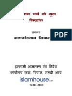 इस्लाम धर्म के मूल सिद्धांत