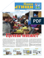 """Газета """"Наши Мытищи"""" №7 от 28.02.2015"""