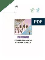 05 1 Communication Copper