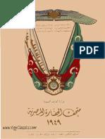 متحف الحضارة المصرية 1949 Egyclassics.com