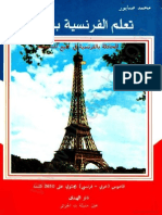 تعلم الفرنسية بنفسك - المحادثة بالفرنسية فى جميع المناسبات