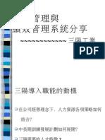 職能管理與 績效管理系統分享