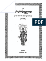 SHREE VISHNU-PURANA SANSKRIT-HINDI Mula Shloka Aur Hindi-Anuvadsahit Munilala Gupta Gita-Press 625 Pages NEW SCAN