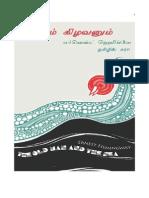 Kadalum Kilavanum(OrathanaduKarthik.blogspot.com)