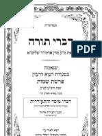 Diveri Torah Vienne Shemot 5770