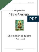 Shivmahimna-Stotra