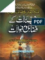 Munirul Iman Fi Fazaile Shaban