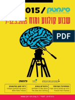Jerusalem Cinmeatheque Program March 2015