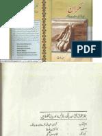 Makaraan (Iqbalkalmati.blogspot.com)