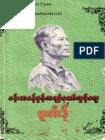 karen revolution by Mahn Ba Zan.pdf