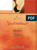 Risail Shah Abdul Rahim Dehlavi