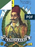 1268-Karaiskakis.pdf