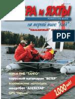 2000-01 (170)
