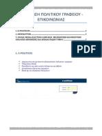 Οργάνωση Πολιτικού Γραφείου - Επικοινωνίας