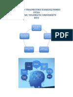 Ελληνικό Τηλεματικό Πανεπιστήμιο