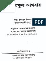 Bangla Book 'Dakhayekul Akhbar'