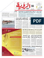 Alroya Newspaper 02-03-2015