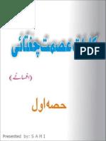 Kulyat e Asmat Chugtai Afsanay1 bookspk.net