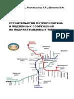 Строительство Метрополитена и Подземных Сооружений
