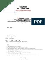 Electrical Secondary Cable List 电缆清册NNH2J中英文(不移升压站前)