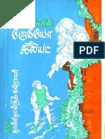 Romeo Juliet in Tamil
