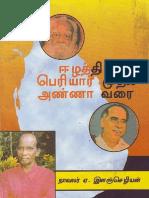Periyar Muthal Anna Varai