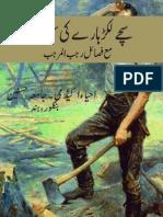 Sacche Lakadhare Ki Kahani