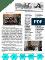 Газета январь 2015