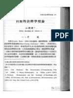 江耀國 Betti 的詮釋學理論