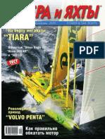 KATERA I YAHTI 2005-01 (193)