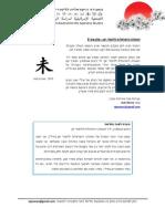 האגודה הישראלית ללימודי יפן - עלון מס' 9