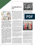 Zerar Bulanze - Pesnik i Metafizicar - Jinger i Evola