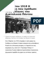 3 Μαρτίου 1918 Η Συνθήκη Που Πρόδωσε Τους Έλληνες Του Ανατολικού Πόντου