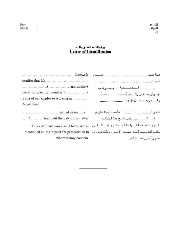خطاب تعريف بالموظف عربي إنجليزي